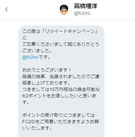 当選のお知らせ.PNG