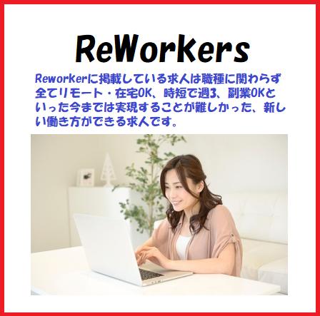 ReWorkers バナー.png