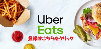 uber eats 登録.PNG